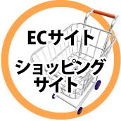 ECサイト・ショッピングカート制作