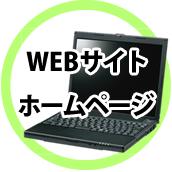 WEBサイト・ホームページ制作
